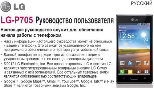 Руководство пользователя LG Optimus L7 P705