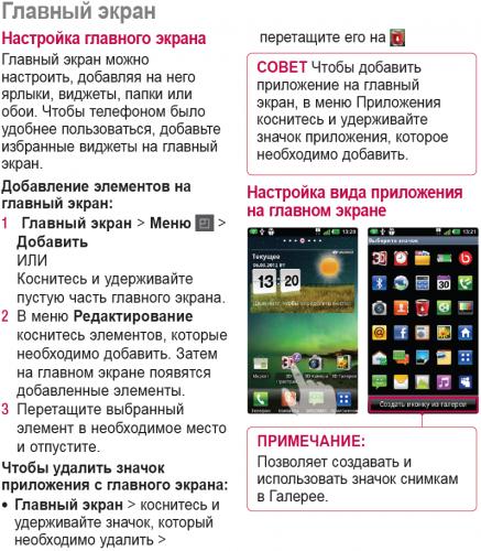 Руководство пользователя LG Optimus 3D Max P725