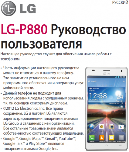 Руководство пользователя LG Optimus 4X HD P880