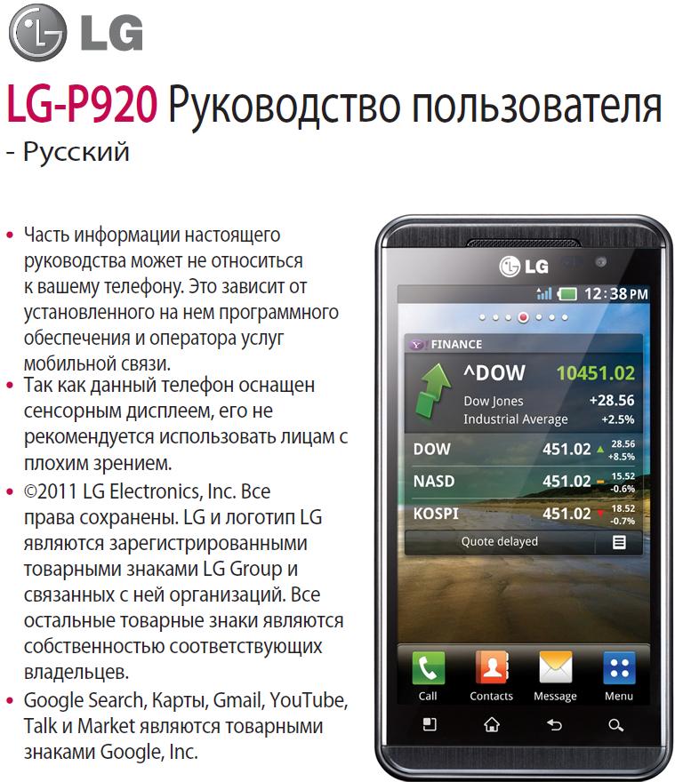 Инструкция телефона lg p920