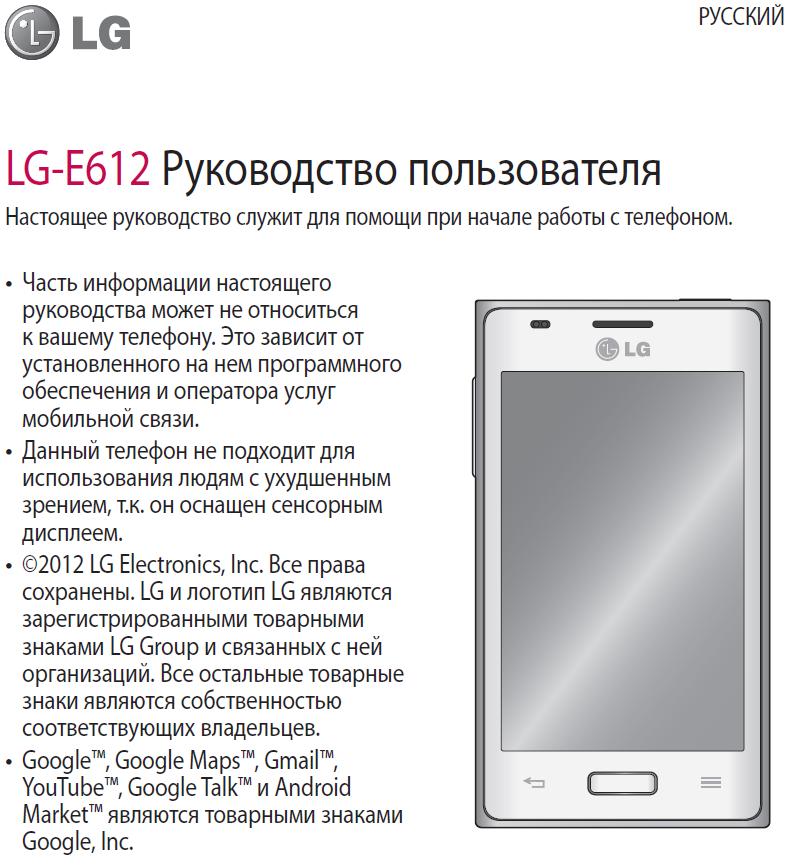 Инструкция телефона lg e612