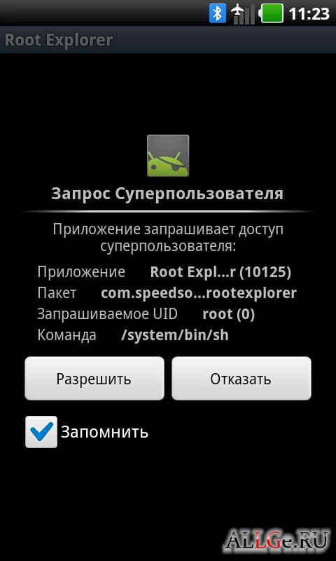 Root Apk Для Андроид - фото 5