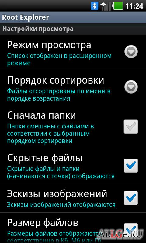 Скачать Root Explorer  apk » Файловые менеджеры для Android