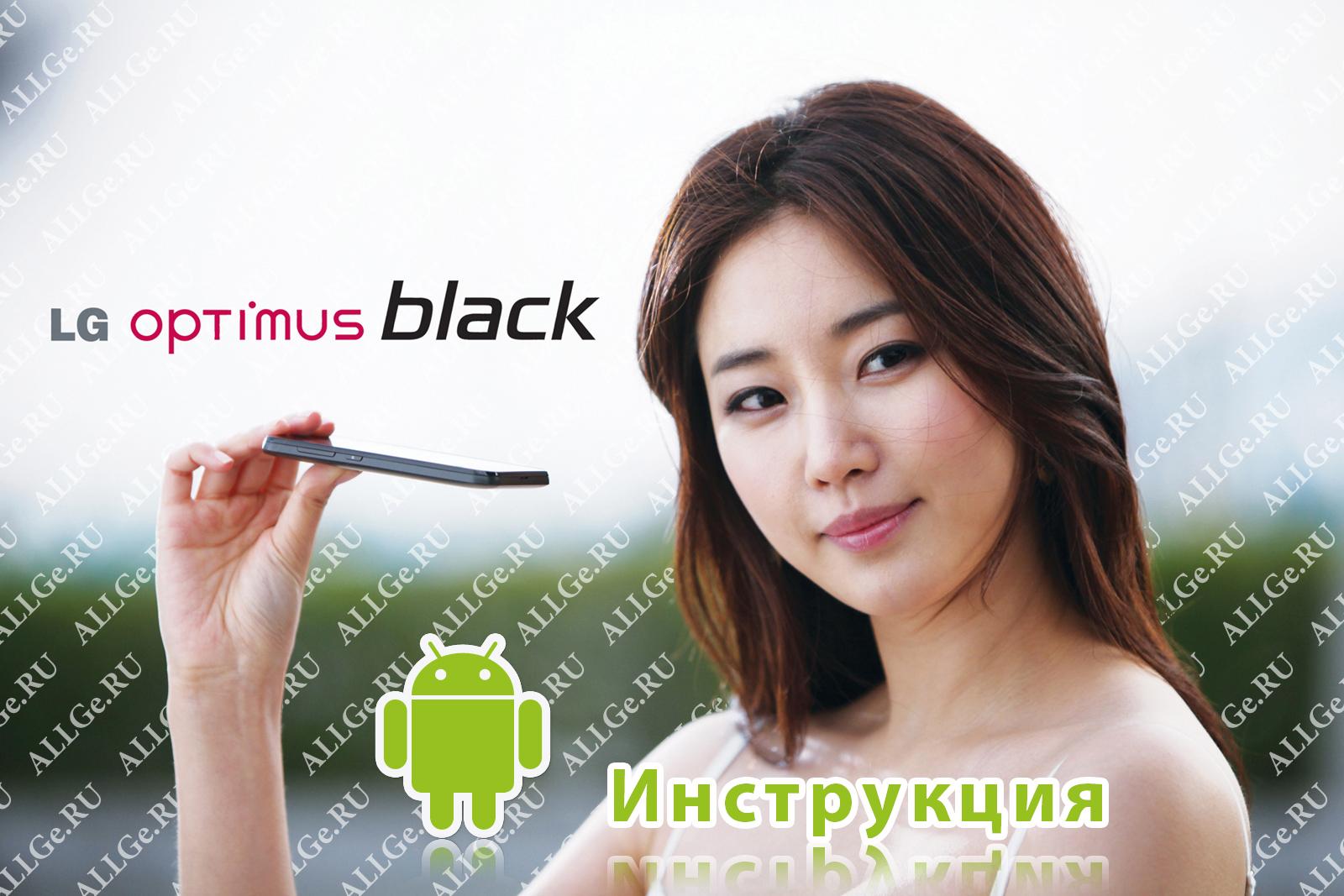 Инструкция по прошивке FLS файлом телефона LG Optimus Black P970 в ОС Windows 7.