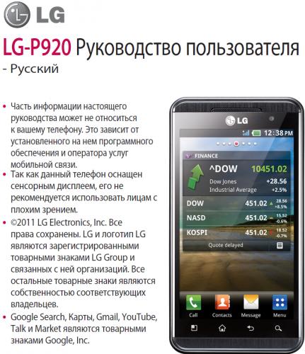 Руководство пользователя LG Optimus 3D P920