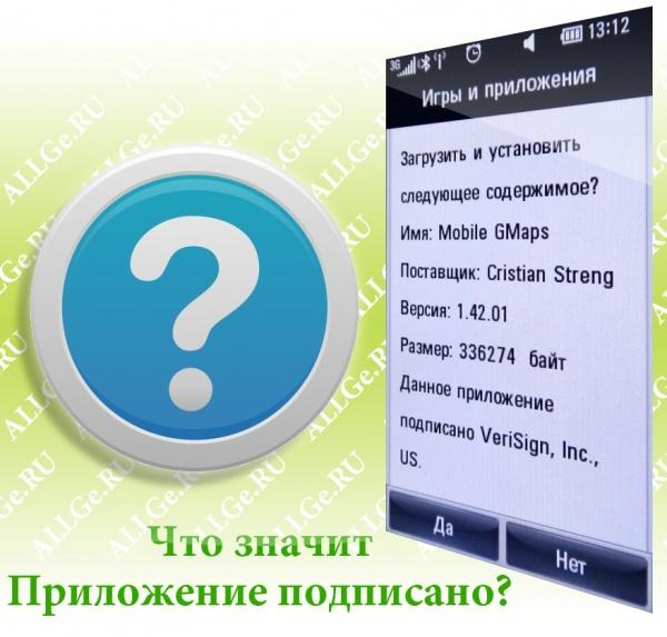Что значит — Java-приложение ПОДПИСАНО?