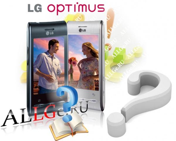 [LG Optimus GT540] МОЖНО ЛИ...?