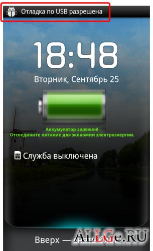 Как получить права root на LG Optimus Black P970 с прошивкой Android 2.2 (Пошаговая ИНСТРУКЦИЯ)