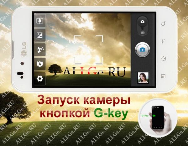 Запуск камеры кнопкой G-key (Инструкция по настройке)