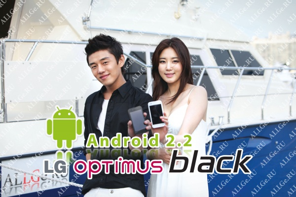 Android 2.2 для LG Optimus Black P970 (Официальная прошивка)