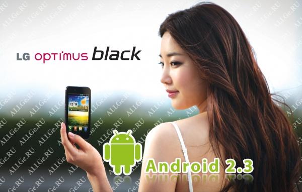 Android 2.3 для LG Optimus Black P970 (Официальная прошивка)
