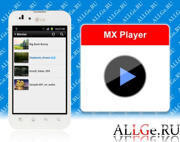 MX Player Pro .apk