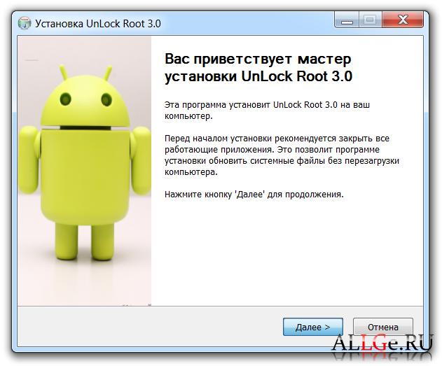 Скачать unlock root на компьютер