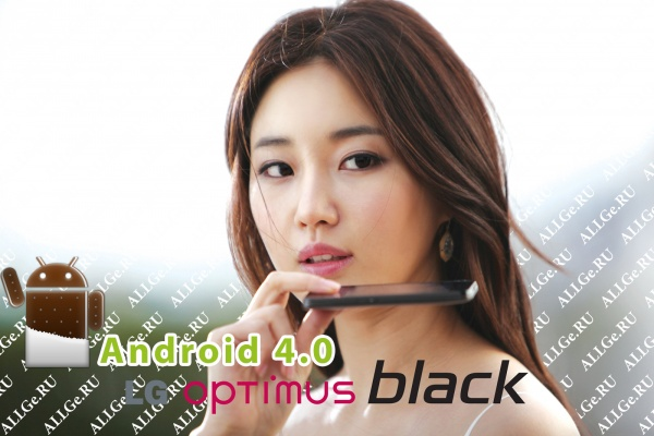 Android 4.0 для LG Optimus Black P970 (Официальная прошивка)