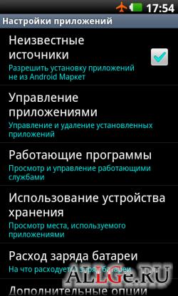 Как получить ROOT права на Android любой версии (Универсальная ИНСТРУКЦИЯ)