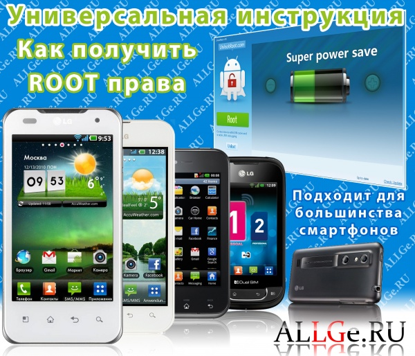 ��� �������� ROOT ����� �� Android ����� ������ (������������� ����������)
