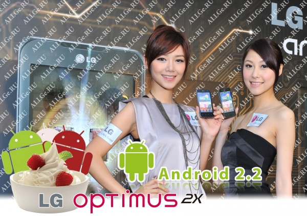 Android 2.2.2 для LG Optimus 2X P990 (Официальная прошивка)