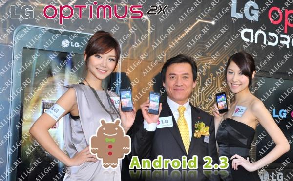 Android 2.3.4 для LG Optimus 2X P990 (Официальная прошивка)
