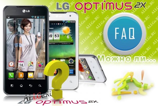 [LG Optimus 2X P990] МОЖНО ЛИ...?