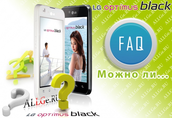 [LG Optimus Black P970] МОЖНО ЛИ...?