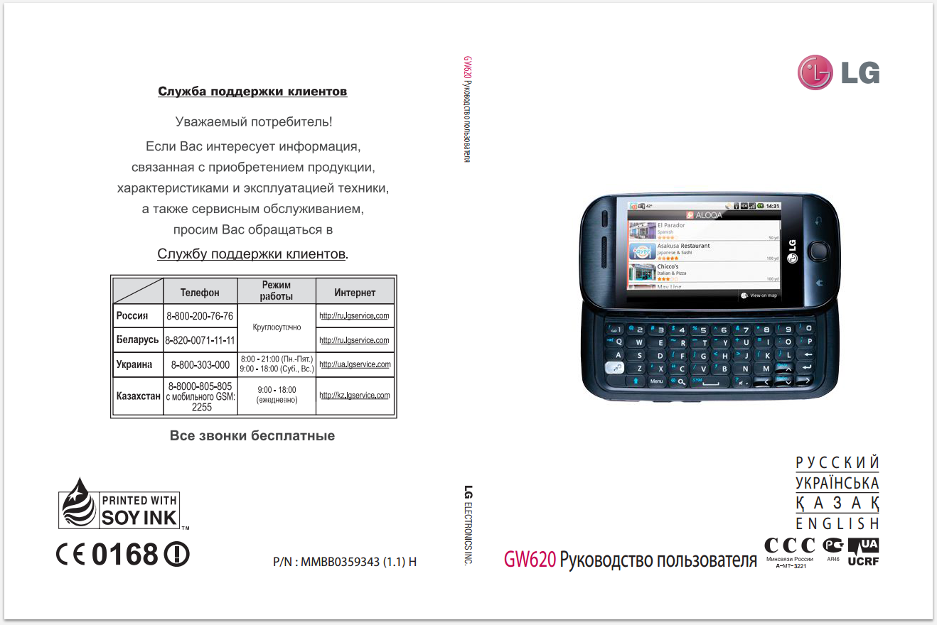 инструкция к телефону lg d686