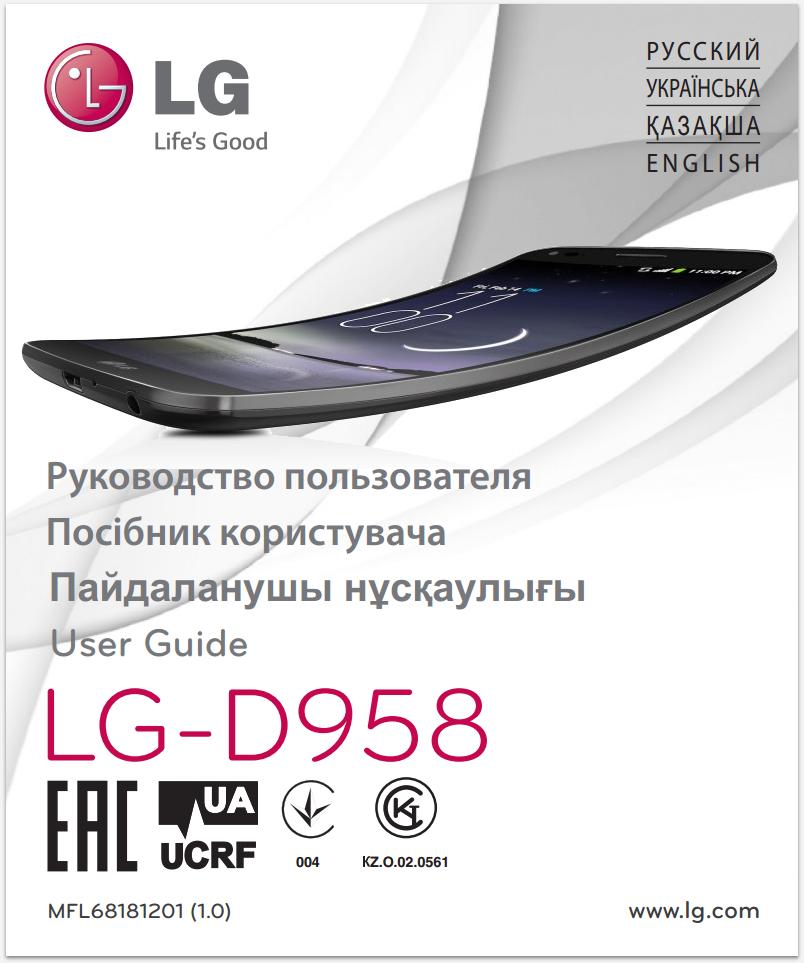 скачать руководство пользователя Lg G4 - фото 10