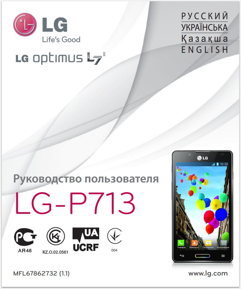 скачать руководство пользователя Lg G4 - фото 5