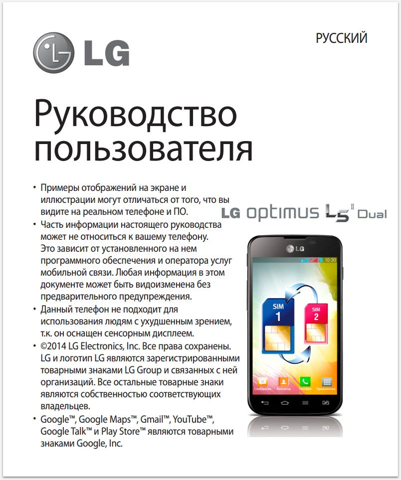 Lg-e455 руководство пользователя