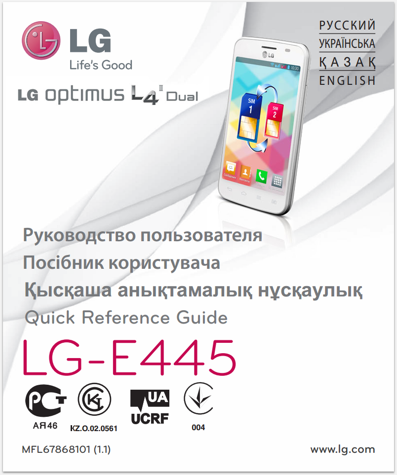 скачать руководство пользователя Lg G4 - фото 3