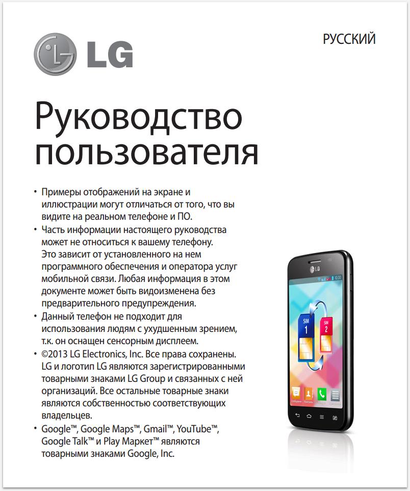 Инструкцию по эксплуатации телефона lg