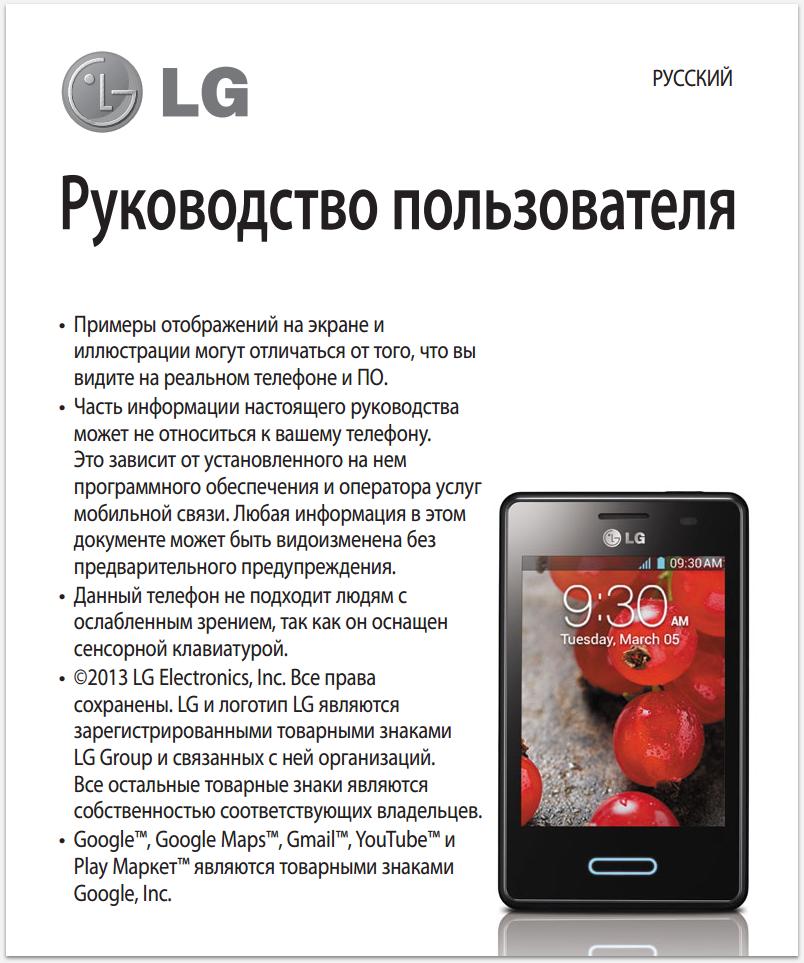 полная инструкция на смартфон леново