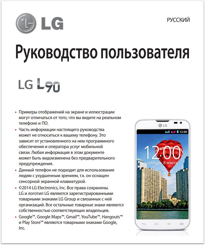 инструкция к телефонам Lg - фото 2