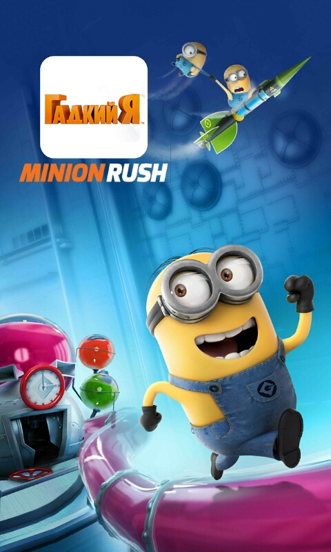 Гадкий Я Minion Rush !!! Despicable Me 3 …