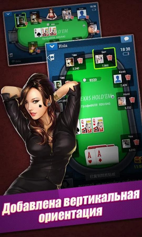 Игры На Телефон Покер