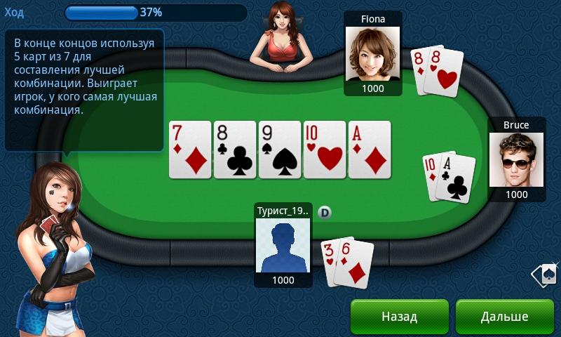 888 покер для андроид скачай 888 с официального сайта.