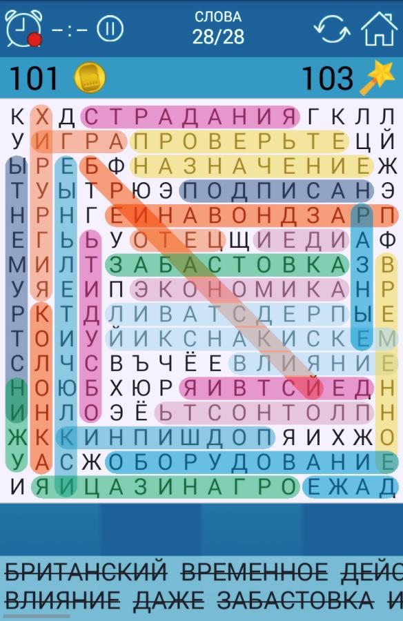 Игра поиск слов на русском