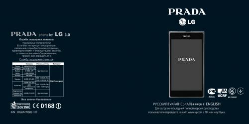 Руководство пользователя LG PRADA 3.0 P940
