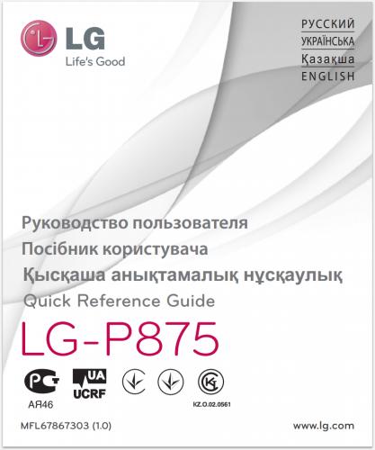 Руководство пользователя LG Optimus F5 4G LTE P875