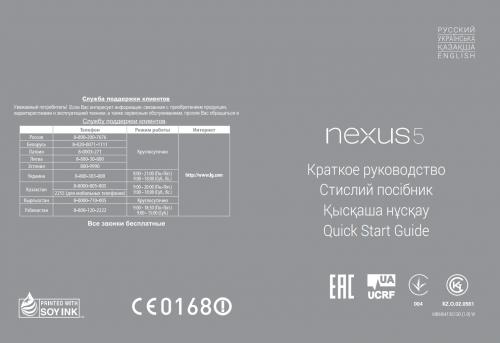 Краткое Руководство пользователя LG Nexus 5 D821