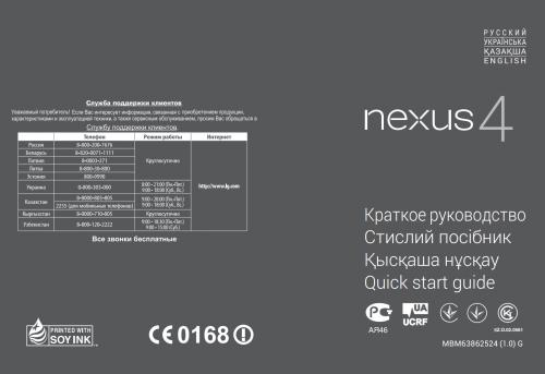 Краткое Руководство пользователя LG Nexus 4 E960