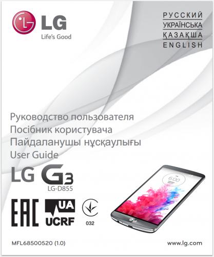 Руководство пользователя LG G3 D855
