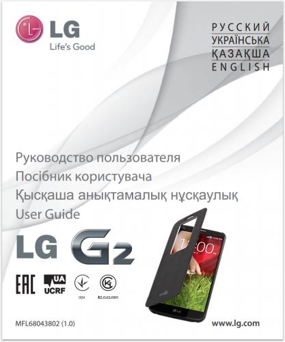 Руководство пользователя LG G2 D802