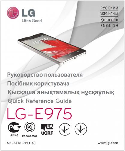 Руководство пользователя LG Optimus G E975