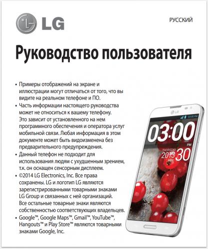 Руководство пользователя LG Optimus G Pro E988