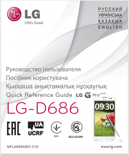 Руководство пользователя LG G Pro Lite Dual D686