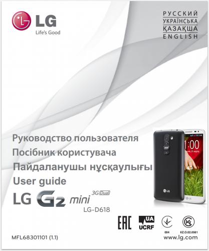 Руководство пользователя LG G2 mini D618