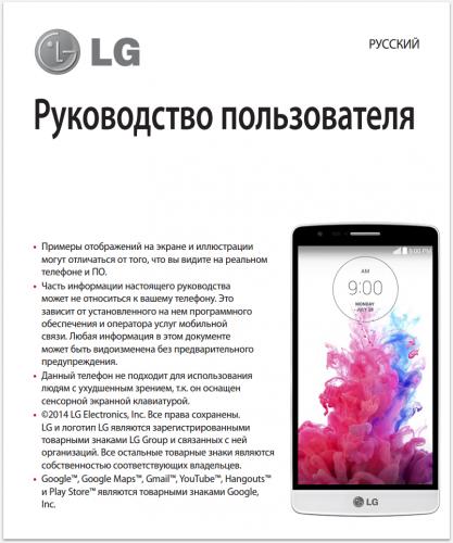 Руководство пользователя LG G3 S D724