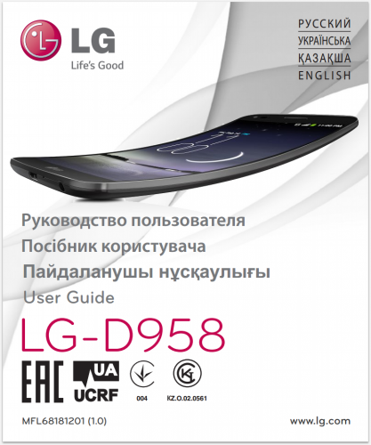 Руководство пользователя LG G Flex D958