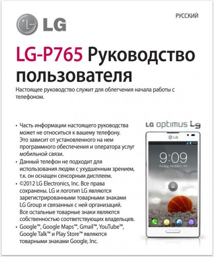 """Руководство пользователя LG Optimus L9 P765 """" Руководства LG """" Всё для сенсорных телефонов - ALLGe.RU"""