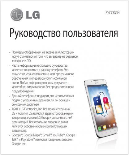 Руководство пользователя LG Optimus L7 II Dual P715